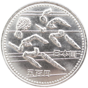 第12回アジア競技大会記念硬貨(だい12かいあじあきょうぎたいかいきねんこうか):表