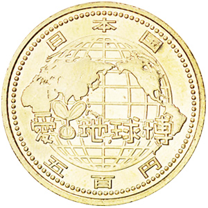 日本国際博覧会記念硬貨 愛知万博(にほんこくさいはくらんかいきねんこうか あいちばんぱく):表