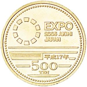 日本国際博覧会記念硬貨 愛知万博(にほんこくさいはくらんかいきねんこうか あいちばんぱく):裏
