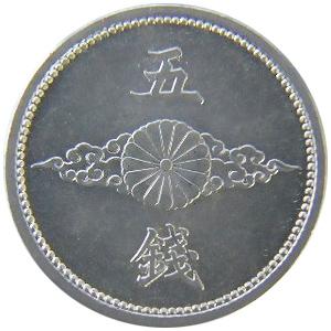 五銭アルミ貨(5せんあるみか):表
