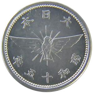 五銭アルミ貨(5せんあるみか):裏