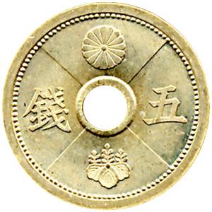 五銭アルミ青銅貨(5せんあるみせいどうか):表