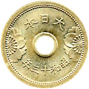 五銭アルミ青銅貨(5せんあるみせいどうか):裏