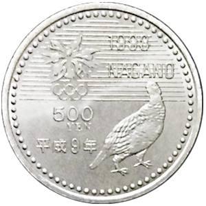 長野オリンピック記念硬貨(ながのおりんぴっくきねんこうか):裏