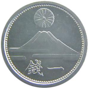 富士一銭アルミ貨(ふじ1せんあるみか):表