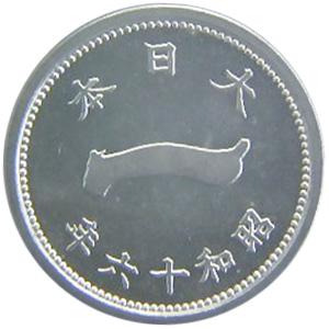 富士一銭アルミ貨(ふじ1せんあるみか):裏