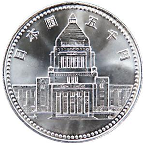 議会開設100周年記念硬貨(ぎかいかいせつ100しゅうねんきねんこうか)