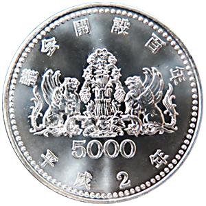 議会開設100周年記念硬貨(ぎかいかいせつ100しゅうねんきねんこうか):裏