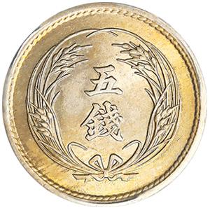 稲五銭白銅貨(いねごせんはくどうか):表