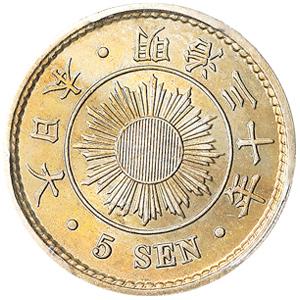 稲五銭白銅貨(いねごせんはくどうか):裏