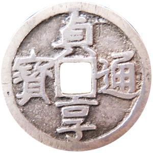 貞享通宝(じょうきょうつうほう):表