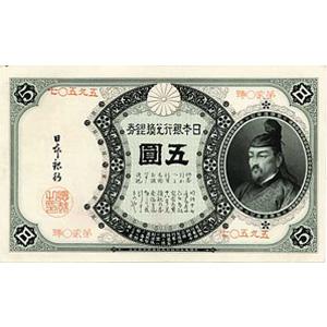 [改造兌換銀行券] 分銅五円(かいぞうだかんぎんこうけん ぶんどうごえん):表