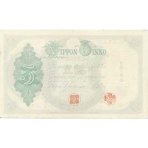 [改造兌換銀行券] 分銅五円(かいぞうだかんぎんこうけん ぶんどうごえん):裏
