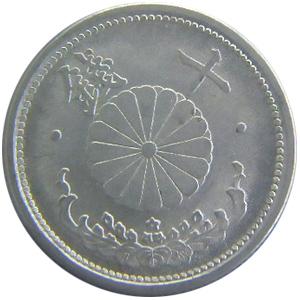 菊十銭アルミ貨(きく10せんあるみか):表