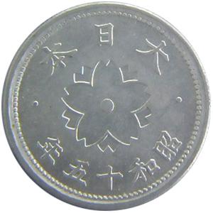 菊十銭アルミ貨(きく10せんあるみか):裏