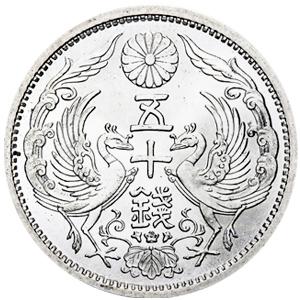 小型50銭銀貨(こがた50せんぎんか):表