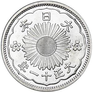 小型50銭銀貨(こがた50せんぎんか):裏