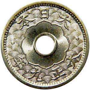 小型五銭白銅貨(こがた5せんはくどうか):裏