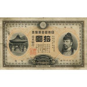 [甲号兌換銀行券] 裏猪十円(こうごうだかんぎんこうけん うらいのしし10えん):表