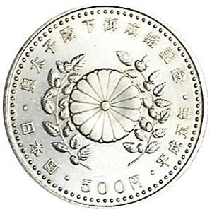 皇太子殿下御成婚記念硬貨(こうたいしでんかごせいこんきねんこうか)