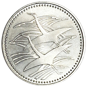 皇太子殿下御成婚記念硬貨(こうたいしでんかごせいこんきねんこうか):裏