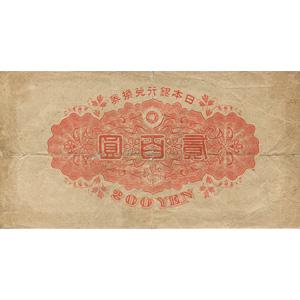 [日本銀行兌換券] 裏赤200円(にほんぎんこうだかんけん うらあかに200えん):裏