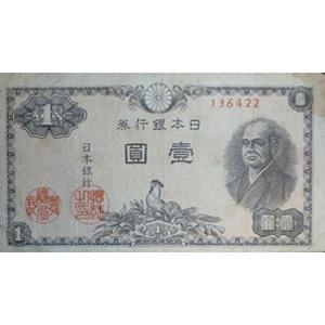 [日本銀行券A号]二宮1円