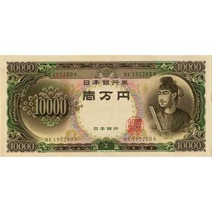 [日本銀行券C号]聖徳太子1万円:表