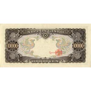 [日本銀行券C号]聖徳太子1万円:裏