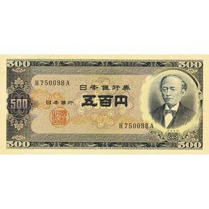 [日本銀行券B号]岩倉旧500円:表