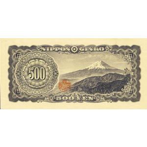 [日本銀行券B号]岩倉旧500円:裏