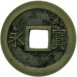 二字宝永(にじほうえい):表