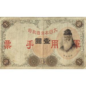 [日華事変軍票]丙号1円(にっかじへんぐんひょう へいごう1えん):表