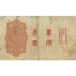 [日華事変軍票]丙号1円(にっかじへんぐんひょう へいごう1えん):裏