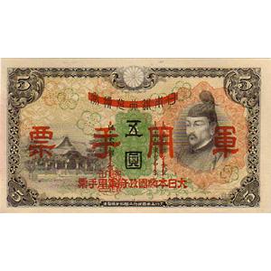 [日華事変軍票]乙号5円(にっかじへんぐんひょう おつごう5えん):表
