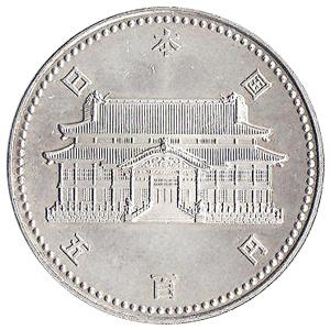 沖縄復帰20周年記念硬貨(おきなわふっき20しゅうねんきねんこうか)