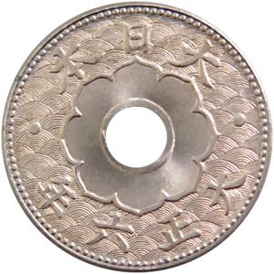 大型五銭白銅貨(おおがた5せんはくどうか):裏