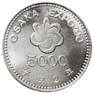 国際花と緑の博覧会記念硬貨(こくさいはなとみどりのはくらんかいきねんこうか):裏