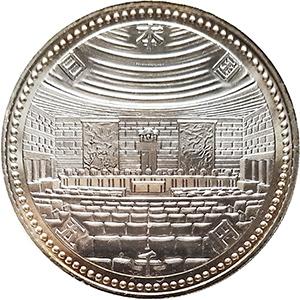 裁判所制度100周年記念硬貨(さいばんしょせいど100しゅうねんきねんこうか):表
