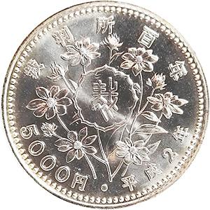 裁判所制度100周年記念硬貨(さいばんしょせいど100しゅうねんきねんこうか):裏