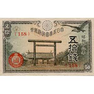 [政府紙幣]靖国50銭(せいふしへい やすくに50せん):表