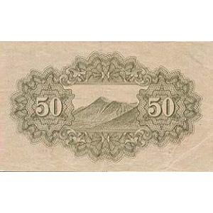 [政府紙幣]靖国50銭(せいふしへい やすくに50せん):裏