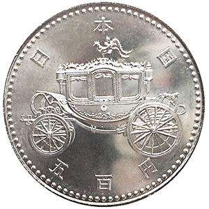 天皇陛下御即位記念硬貨(てんのうへいかごそくいきねんこうか):表