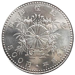 天皇陛下御即位記念硬貨(てんのうへいかごそくいきねんこうか):裏