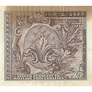[在日米軍軍票]A1円券(ざいにちべいぐんぐんひょう えーいちえんけん):裏