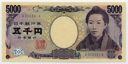 五千円 通し番号