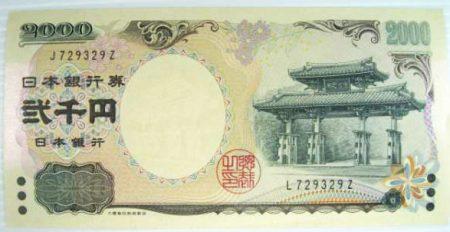 レアな二千円札