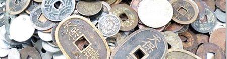 プレミア古銭 高額古銭