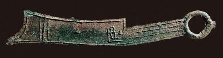 古代中国のユニークな金属貨幣 刀幣・布幣