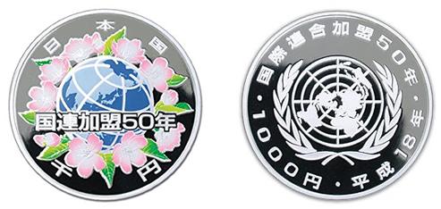 国際連合加盟50周年記念1,000円銀貨幣(2006年発行)